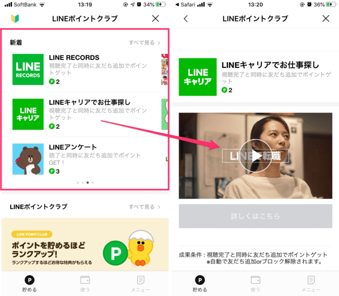 LINEポイント-友達追加