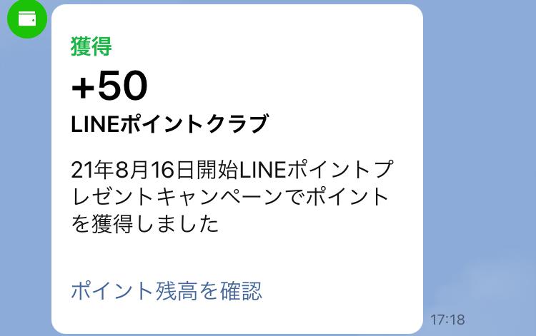 LINEポイント-50ポイント