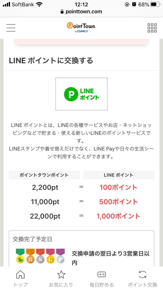 ポイントタウン-LINEポイントへ交換