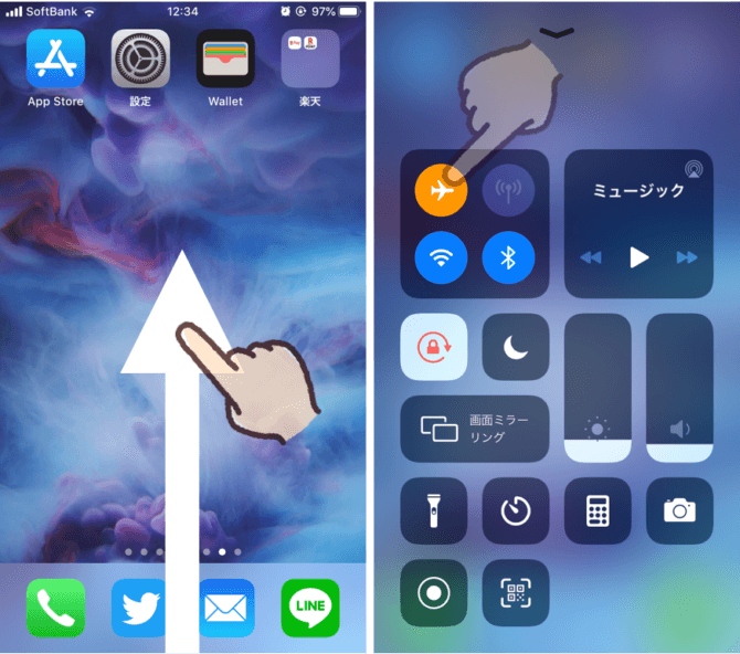 iPhone-機内モードをオンにする方法