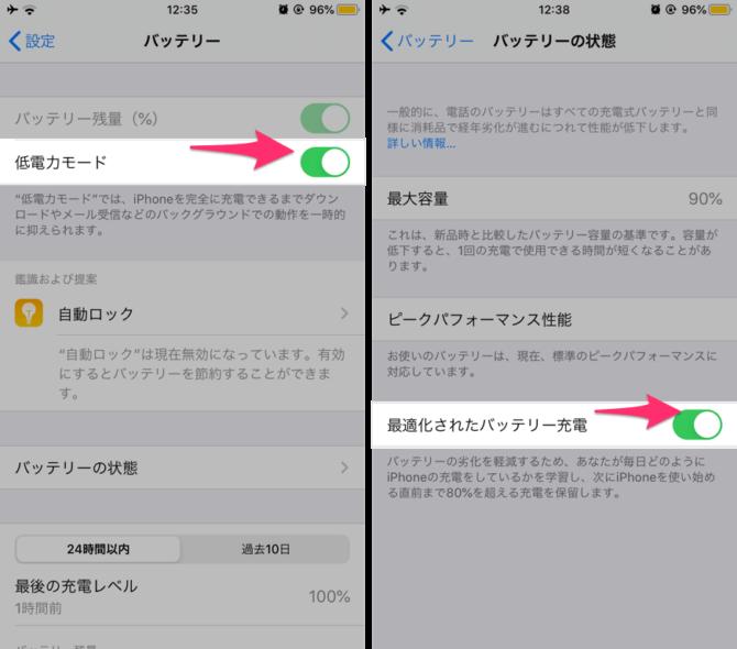 iPhoneのバッテリーの劣化を防ぐ