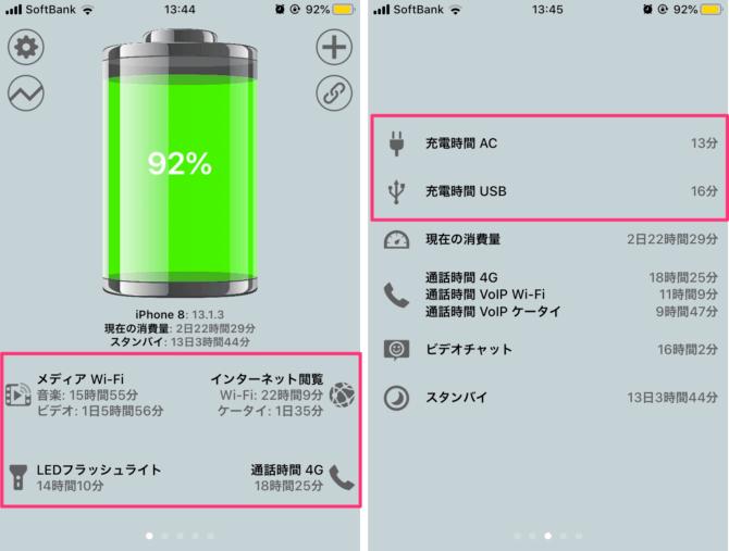 iPhoneアプリ-バッテリーHD
