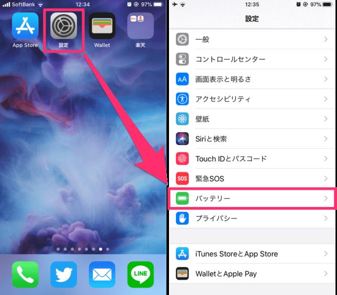 iPhone-バッテリー設定