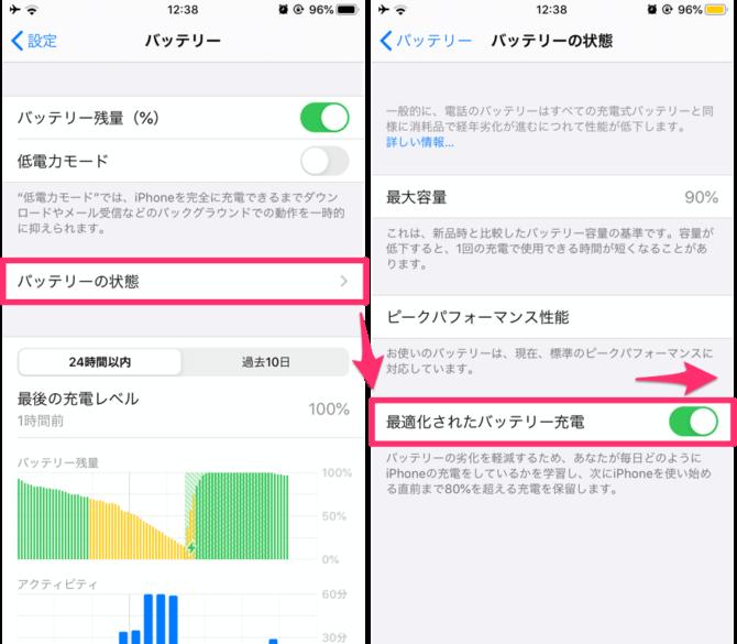 iPhone-最適化されたバッテリー充電