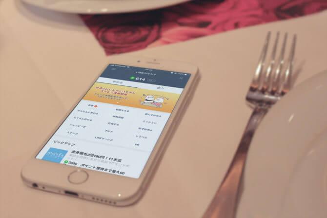 iPhone-LINEポイント