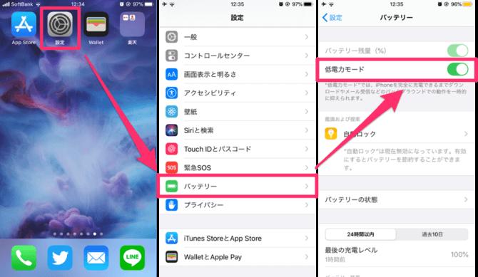 iPhone-低電力モードをオンにする方法