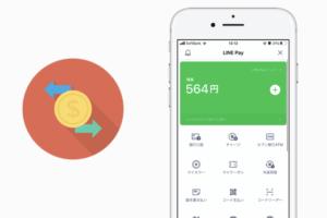 LINEPayの残高を出金・現金化する方法