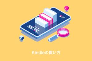 Kindleの買い方とサンプルしか表示されない時の対処法