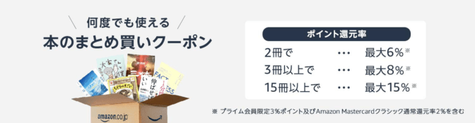 amazon-まとめ買いクーポン-本