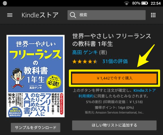kindle-購入ボタン