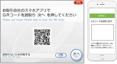 セブン銀行-QRコード