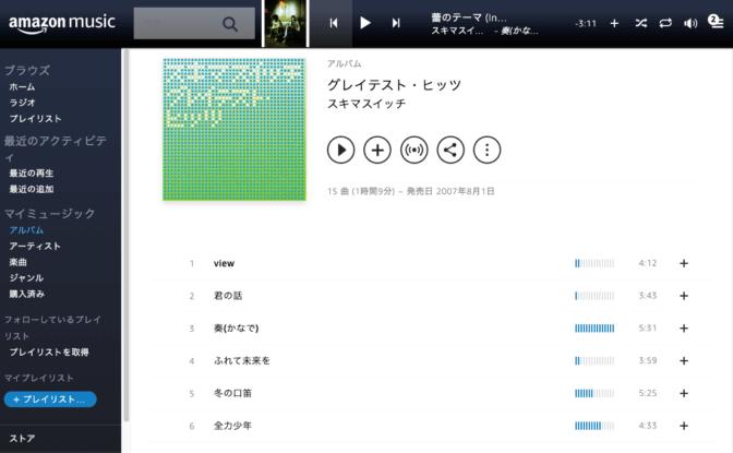 Amazon_Music_Unlimited-レビュー