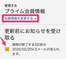 Amazonプライム-無料期間のお知らせ