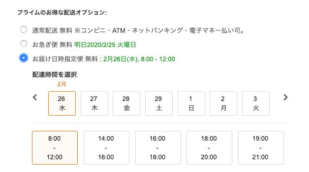Amazonプライム-お急ぎ便-お届け日時指定便