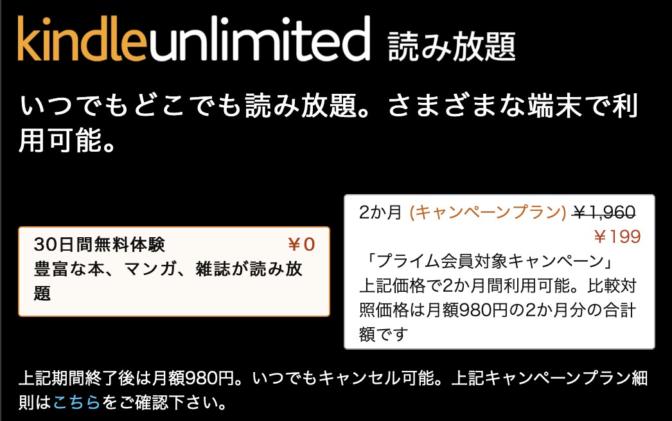 kindle_unlimited-199円セール