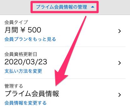 Amazonプライム会員-解約