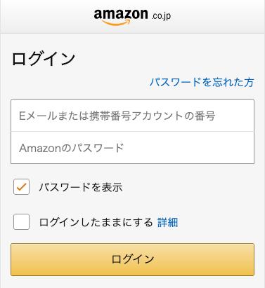 Amazon-ログイン