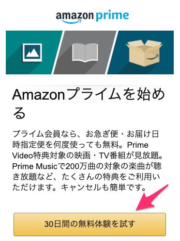 Amazonプライム-30日間無料体験ページ