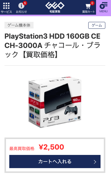 PlayStation3-geo-中古買取