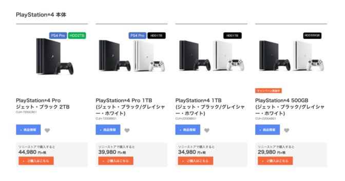 PlayStation4-ソニーストア