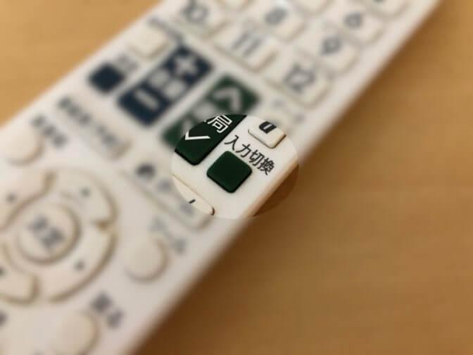テレビの入力切り替えボタン-リモコン
