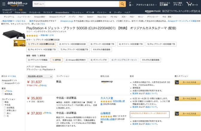 amazon-PS4-プレステ4