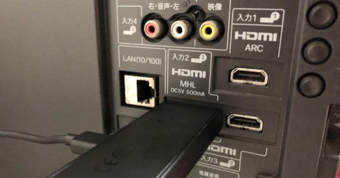 firetv-stickをHDMIに挿す