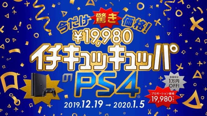 ps4-割引キャンペーン-19980円