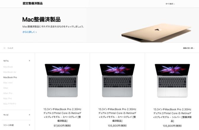 Mac整備済製品 - Apple(日本)