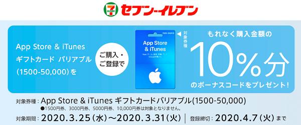 apple-ギフトカード-セール