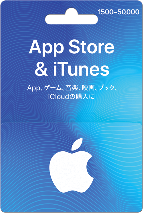 appstore-itunes-ギフトカード