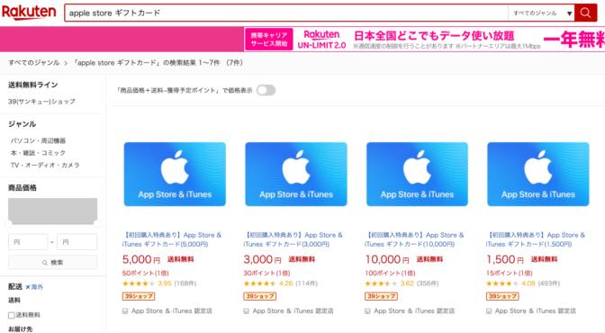 楽天-apple-giftcard