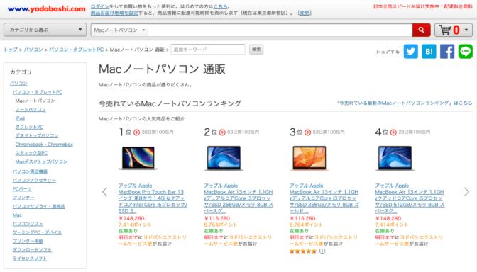 ヨドバシ-apple-mac