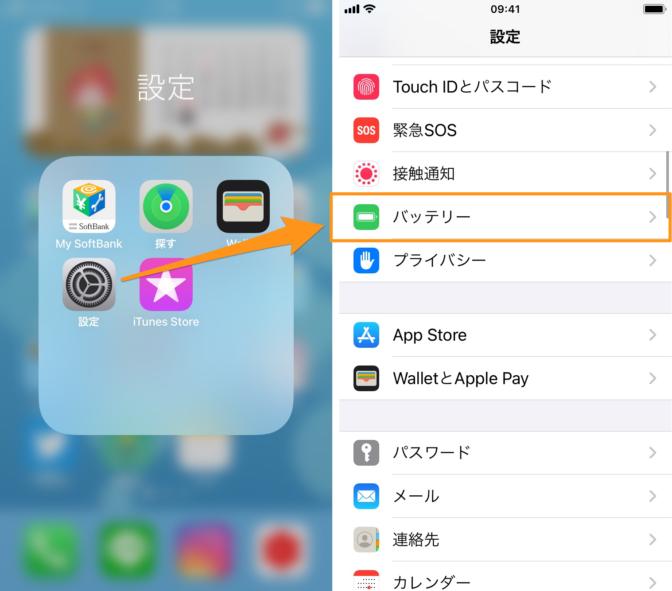 iPhone-設定-バッテリー