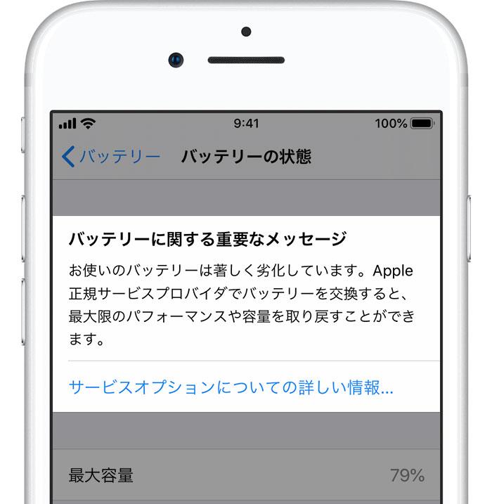 iPhone-バッテリーの診断方法