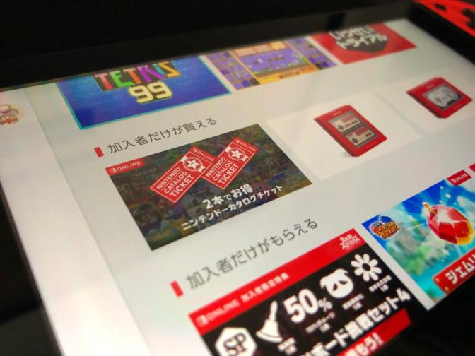 任天堂カタログチケットの購入