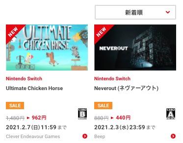 Nintendo Switchのソフトセール