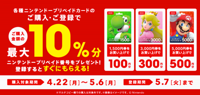 Nintendo-プリペイドカードキャンペーン