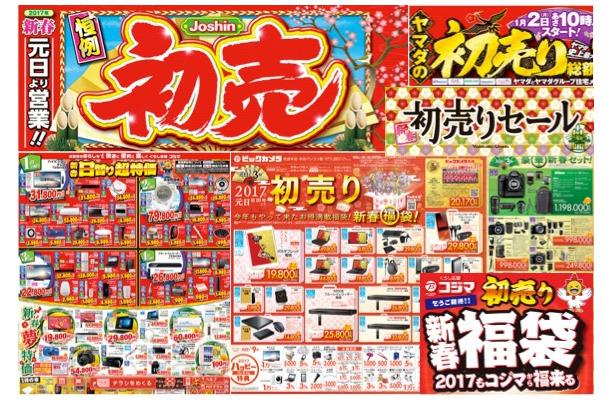 ヤマダデンキ-初売りセール