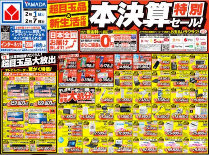 ヤマダ電気-決算セール