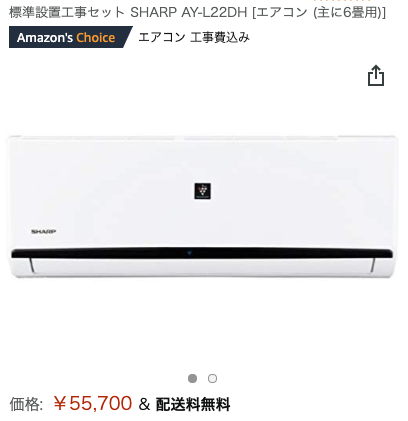 Amazon_SHARP_AY-L22DH