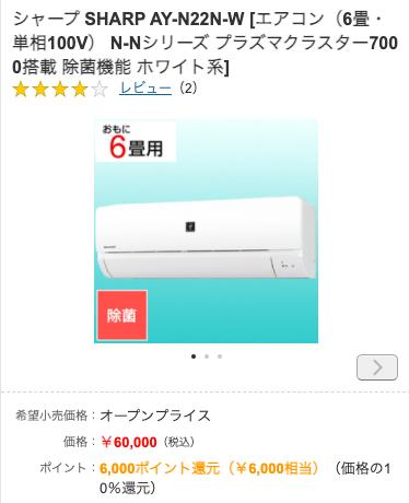 ヨドバシ-com-エアコン