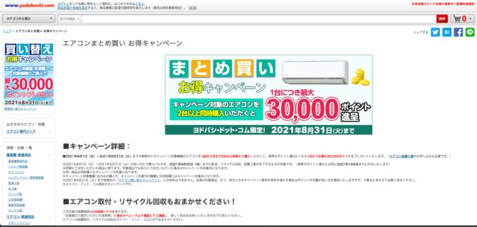 ヨドバシ.comのエアコンまとめ買いキャンペーン