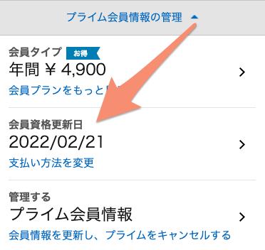 Amazonプライムの会員資格更新日の確認方法