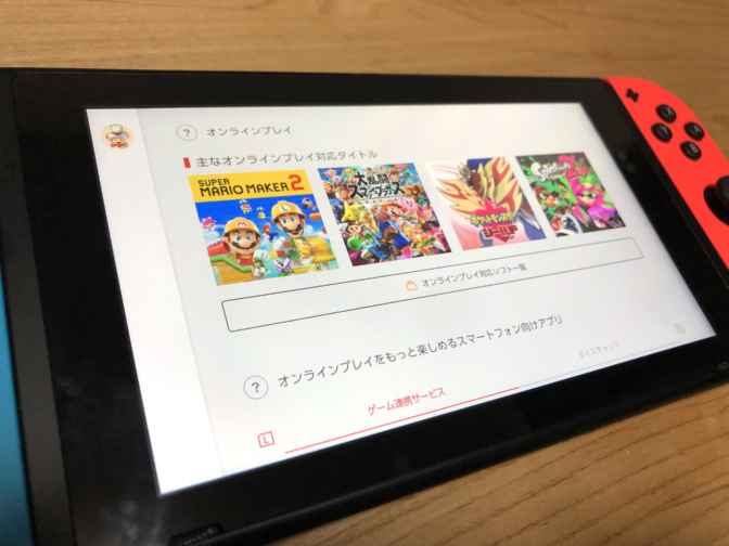 Nintendo Switch Onlineの特典・メリット