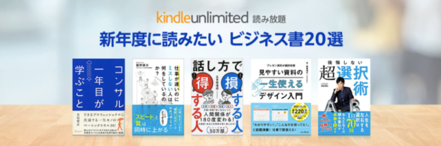 Kindle_Unlimited-ビジネス書