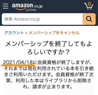 Kindle_Unlimited-自動更新をオフに