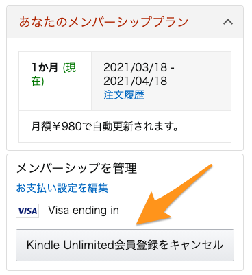 Kindle_Unlimited-解約