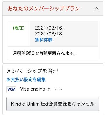 Kindle Unlimited-無料体験