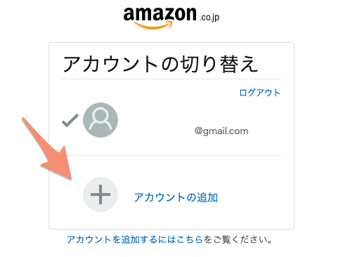 Amazon-アカウントのスイッチ